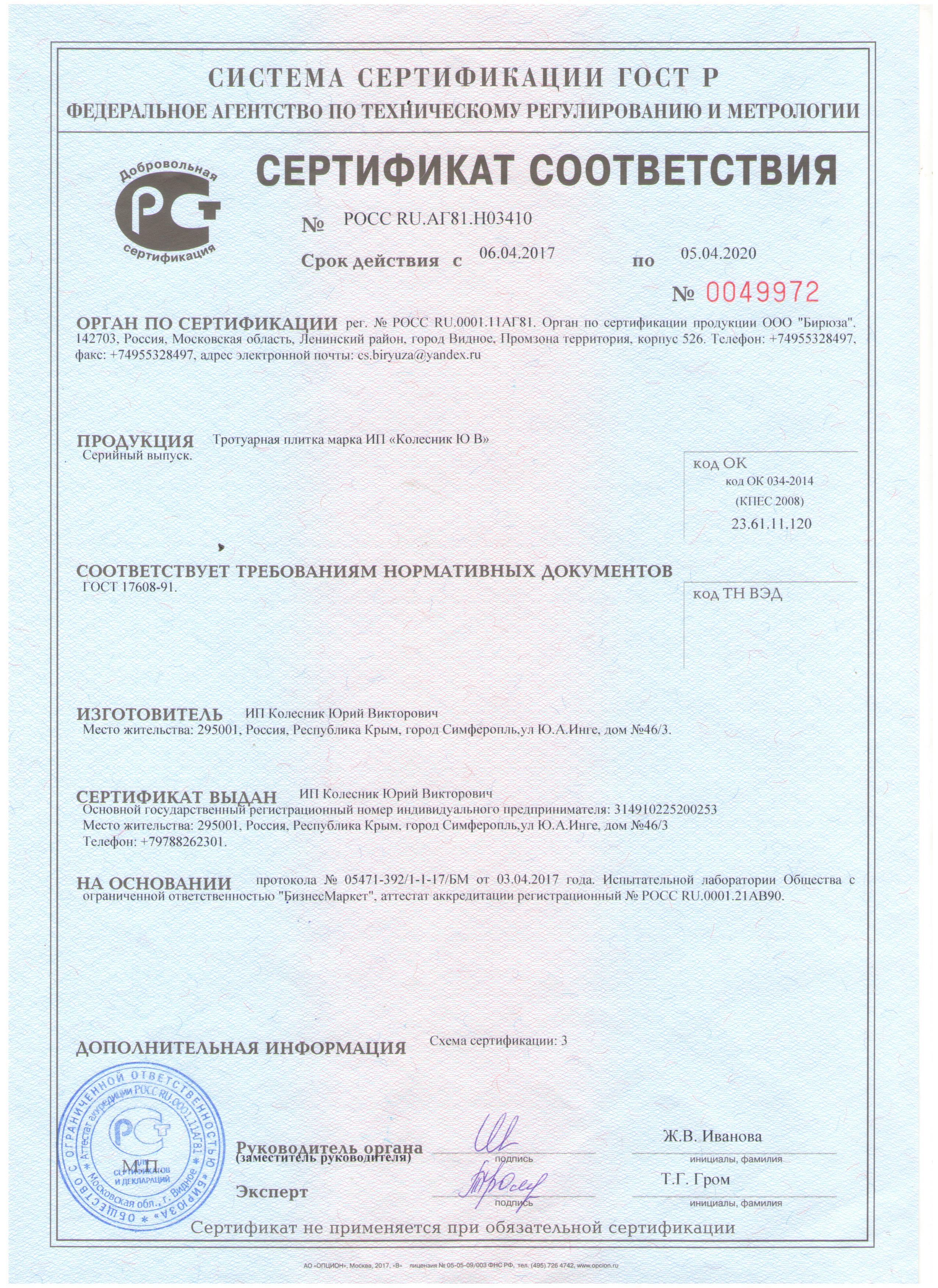 Сертификат качества тротуарной плитки